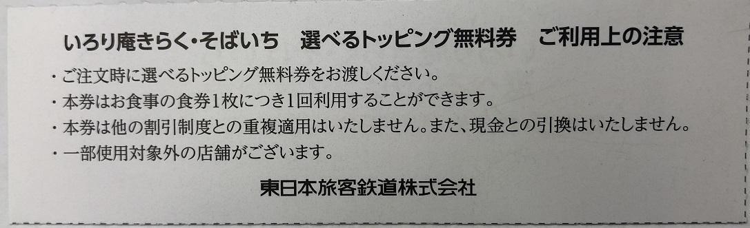 【大黒屋】即決 JR東日本 株主優待券 いろり庵きらく そばいち トッピング無料券 10枚セット 有効期限:2022年5月31日まで 1-2セット_画像2