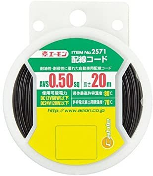 お買い得限定品+配線コード 【Amazon.co.jp 限定】エーモン ダブルコード(赤/黒) 0.50sq 15m (2572_画像5