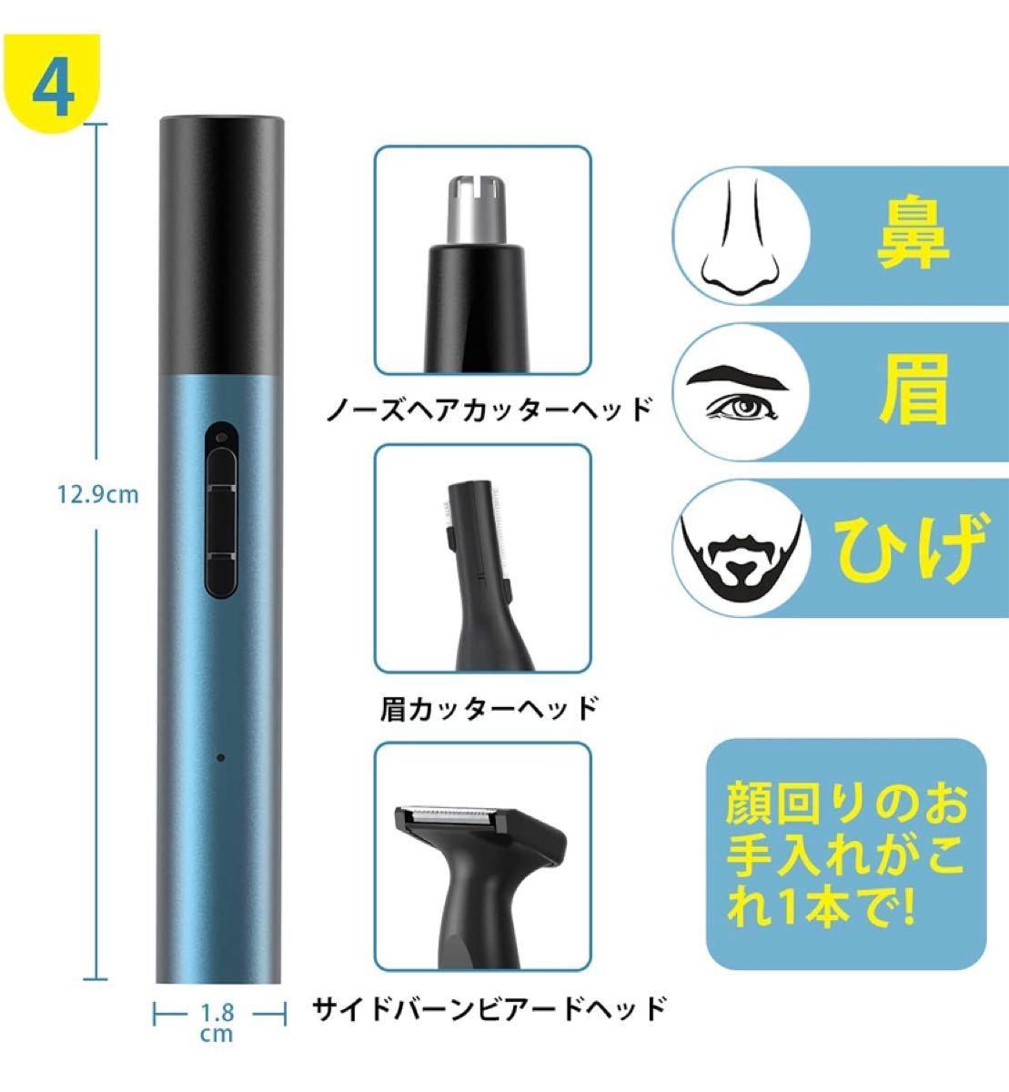 鼻毛カッター メンズ 低騒音 エチケットカッター USB充電式 新品・未使用