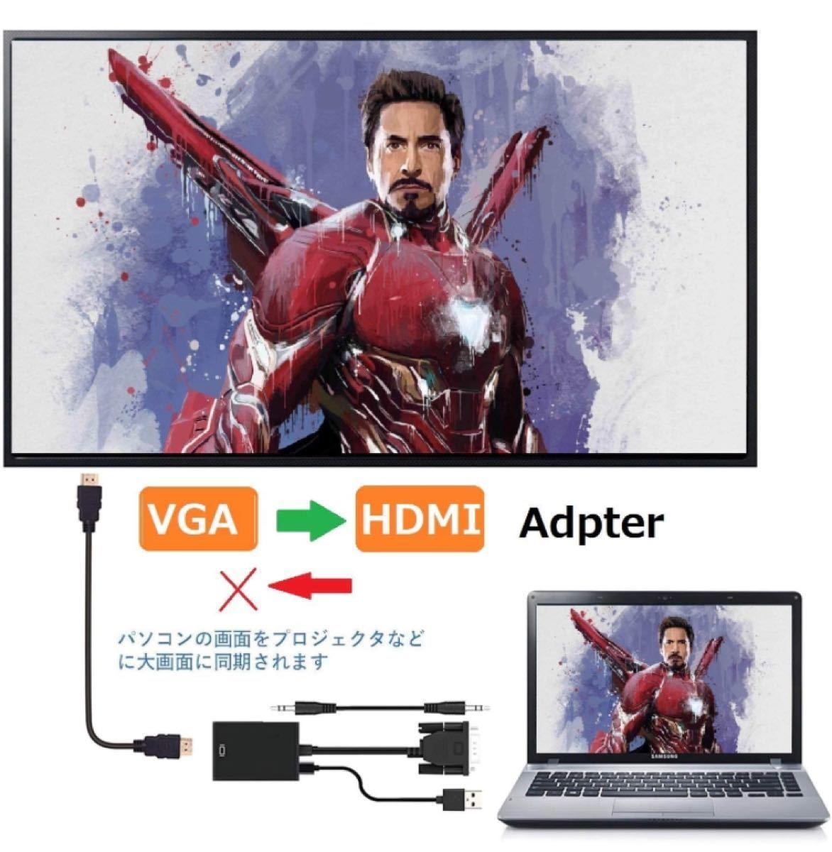 VGA HDMI 変換アダプタ VGA HDMI ケーブル VGA to HDMI 変換ケーブル VGA HDMI 新品・未使用