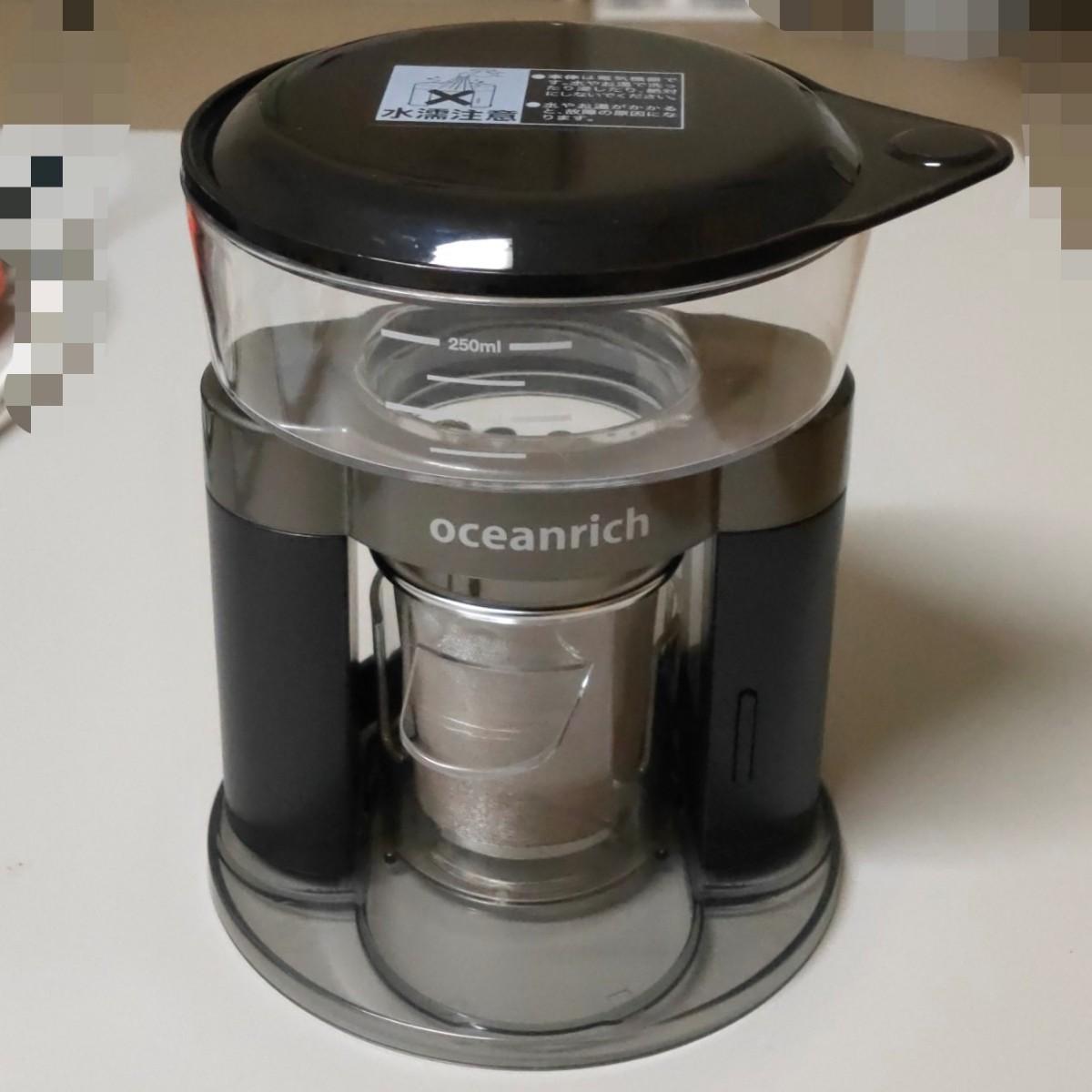 オーシャンリッチプラス 自動ドリップ コーヒーメーカー 250ml