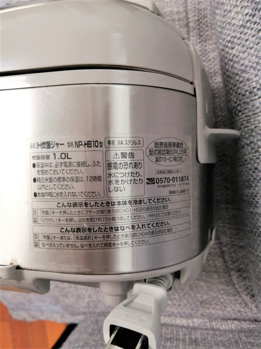 象印IH炊飯ジャー 極め炊き 炊飯器5.5合ステンレス 説明書付 NP-HB10