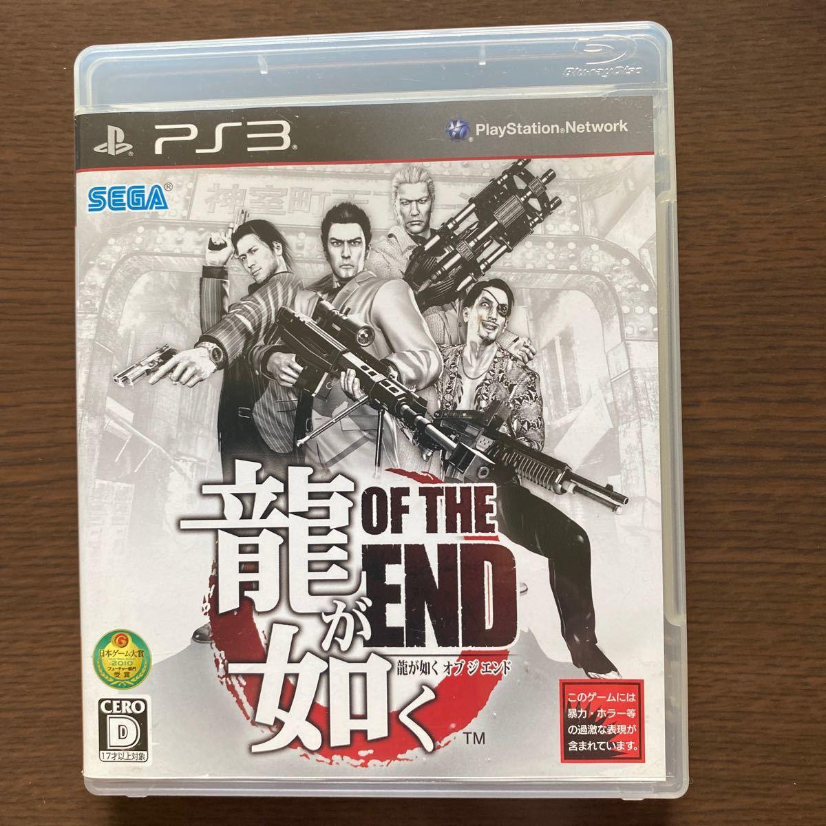 龍が如くOF THE END PS3ソフト