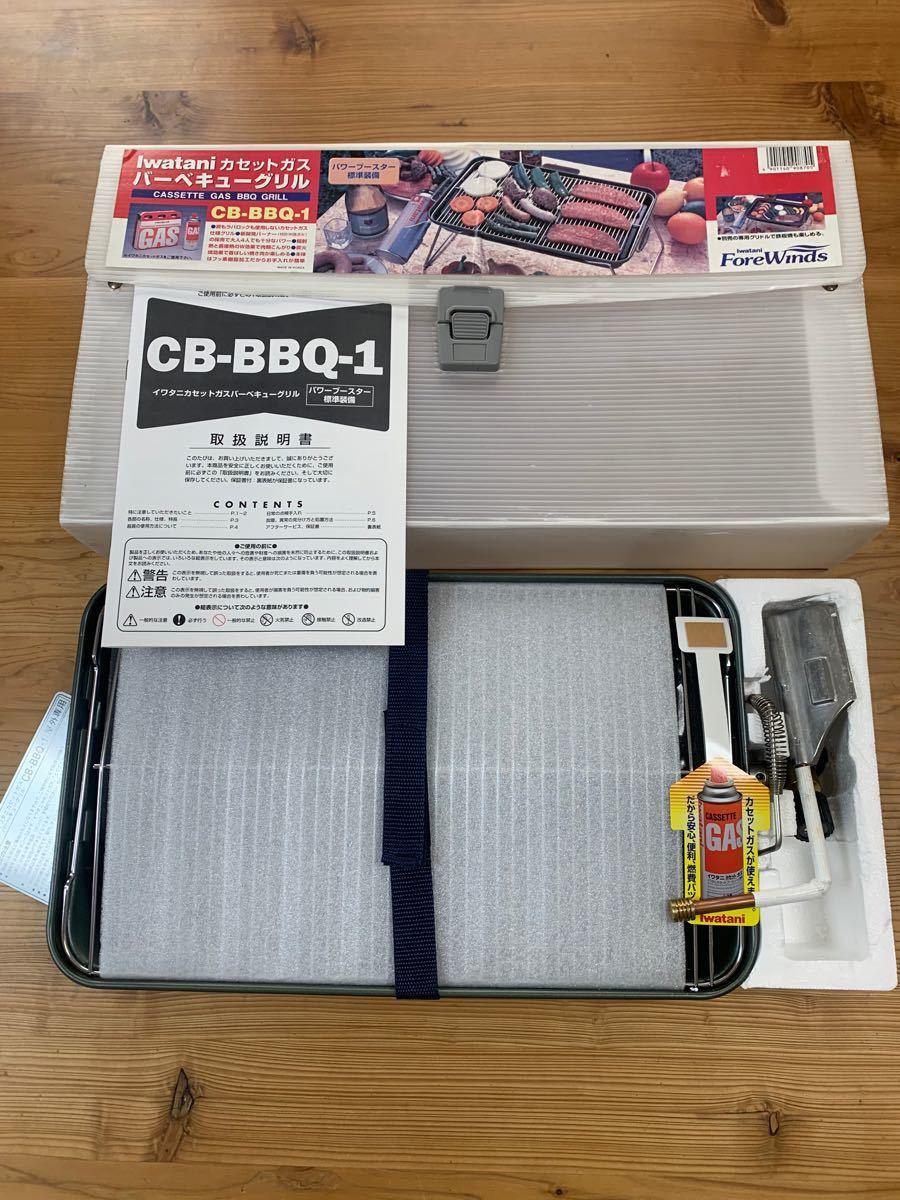 Iwatani イワタニカセットガス バーベキューグリル CB-BBQ-1 カセットフー
