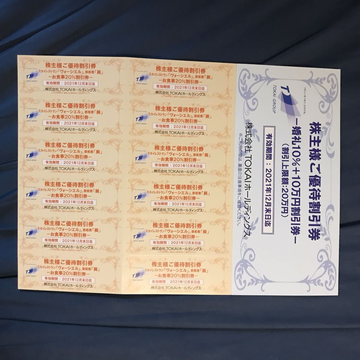 TOKAIホールディングス株主優待 婚礼割引券+お食事20%割引券×12枚 2021/12月末日まで_画像1