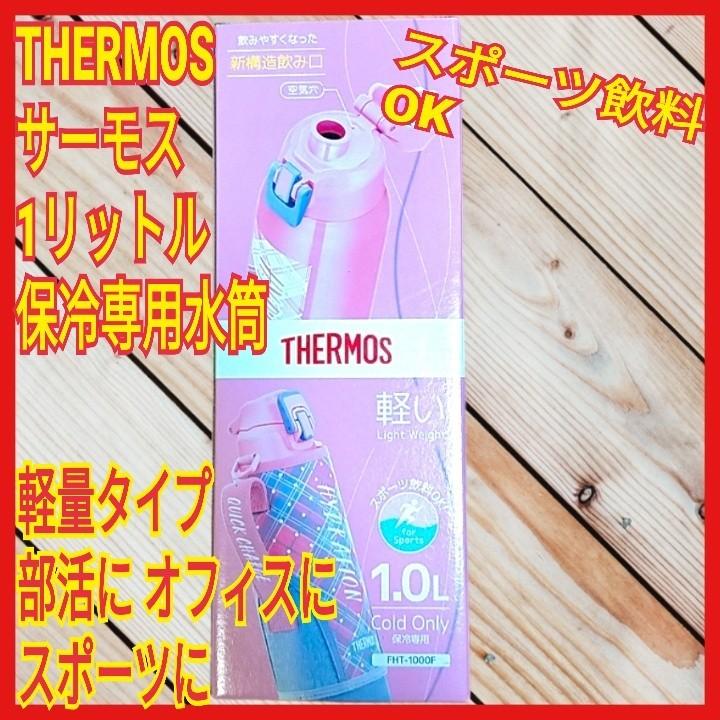 【お盆SALE①】真空断熱 サーモス THERMOS スポーツボトル サーモス水筒 1リットル