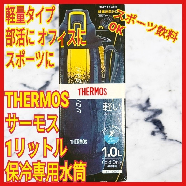 お値下げ中 サーモス THERMOS スポーツボトル 真空断熱 水筒 マグボトル ケータイ 真空 サーモス水筒 1リットル