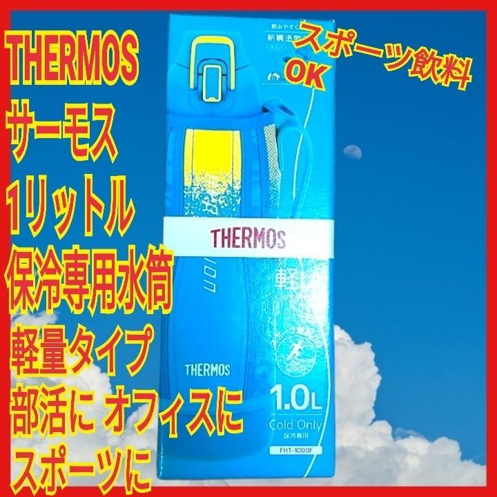 サーモス 水筒 ステンレスボトル 真空断熱 大容量 1リットル