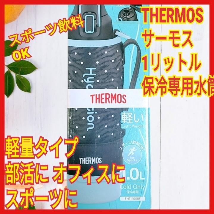 サーモス THERMOS スポーツボトル 真空断熱 ケータイ マグ サーモス水筒 1リットル