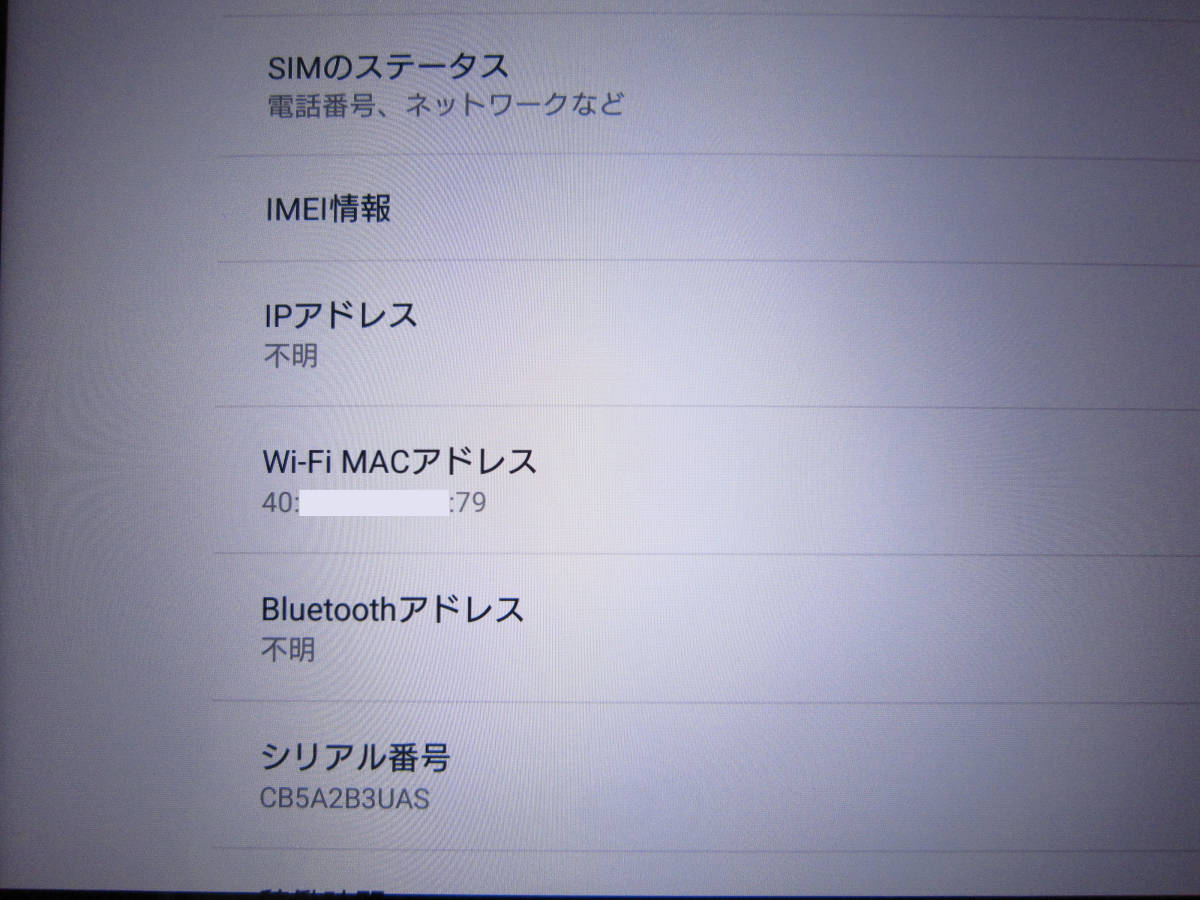 SONY Xperia Z4 SOT31 Android 7.0 タブレット au 3UAS IMEI:352945070738851_画像4