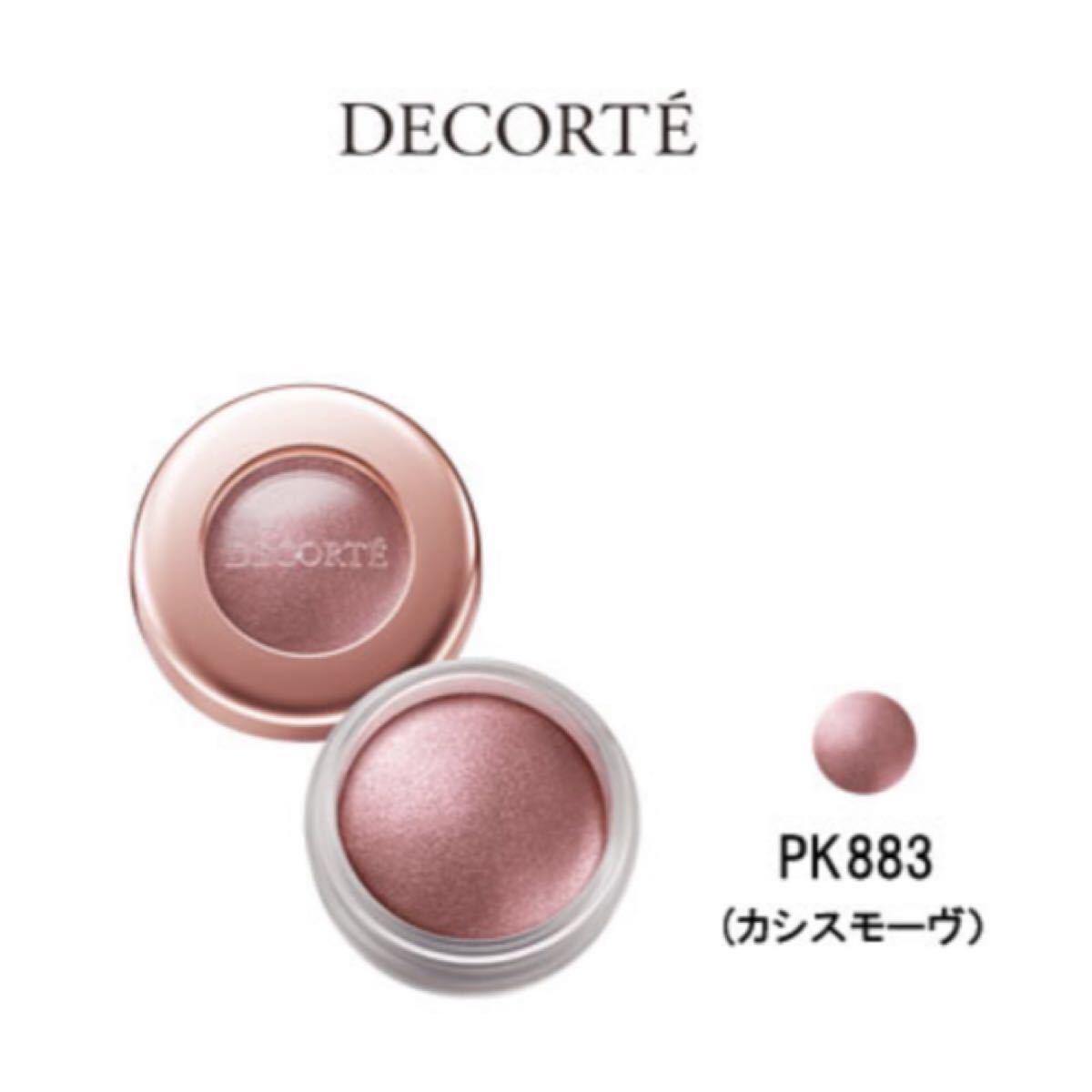 美品 DECORTE   コスメデコルテ アイグロウ  ジェム PK883