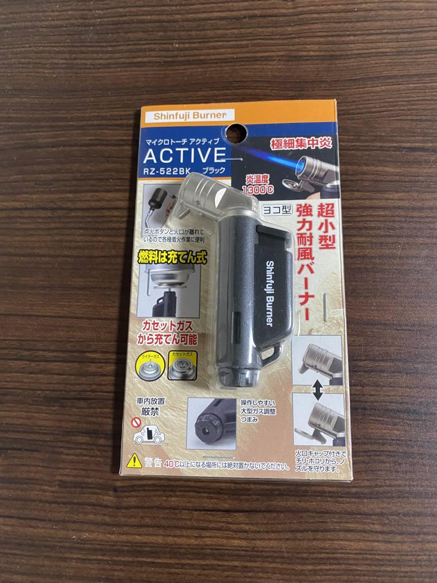 【新富士バーナー】マイクロトーチ ACTIVE(アクティブ)ブラック[RZ-522BK]