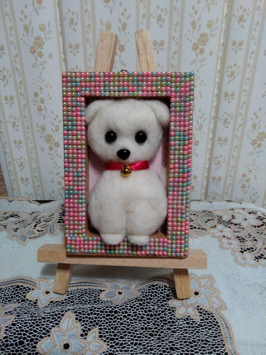 羊毛フェルト 白い子犬 ハンドメイド_画像1
