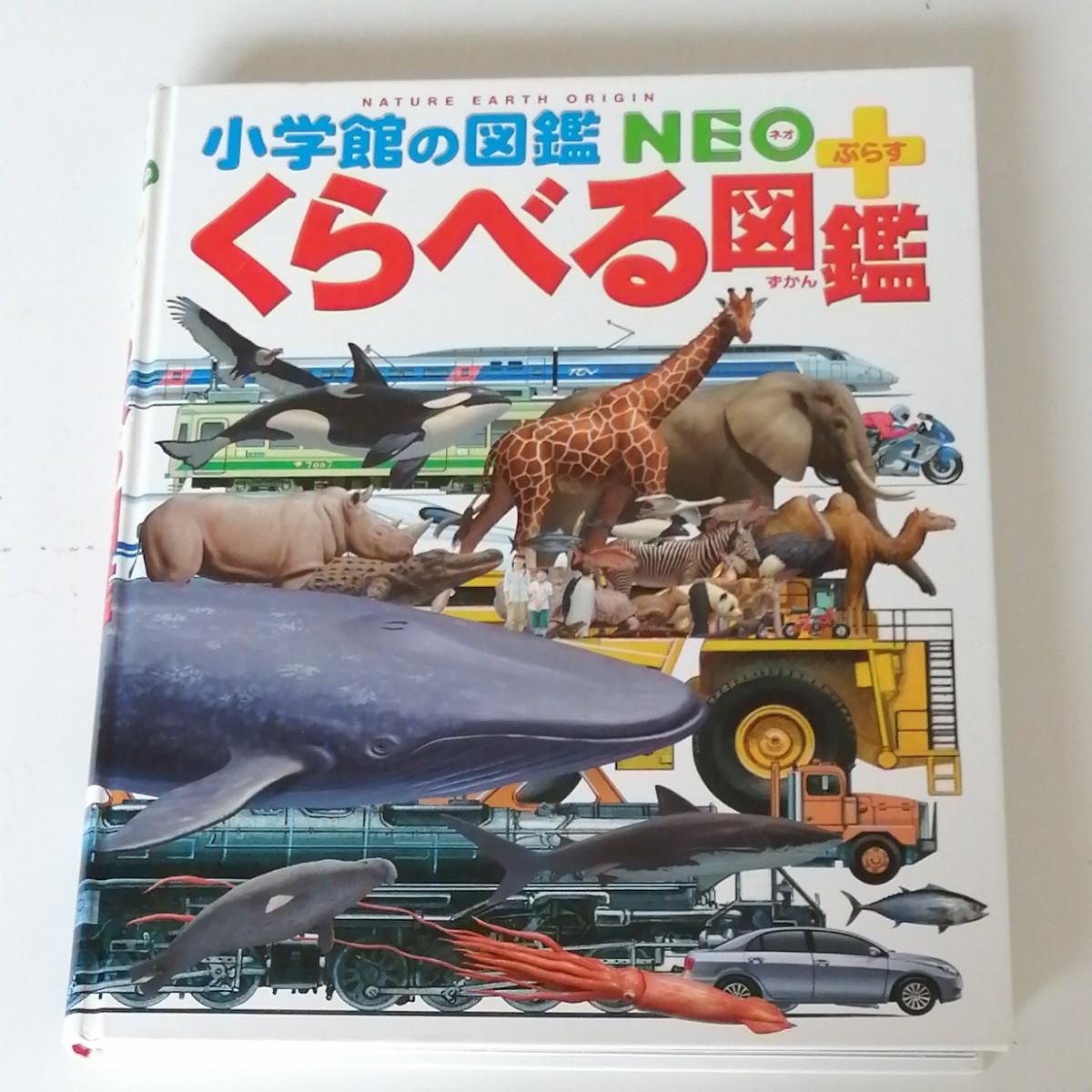 くらべる図鑑 小学館の図鑑NEO プラス 小学館