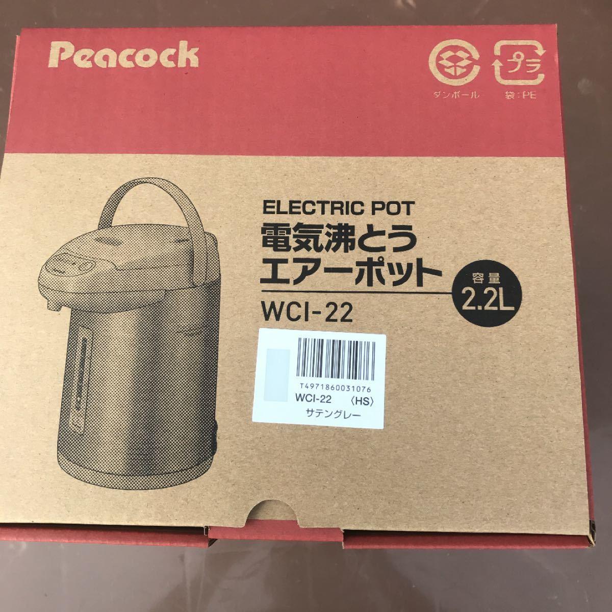 電気沸とうエアーポット WCI-22-HS (サテングレー)