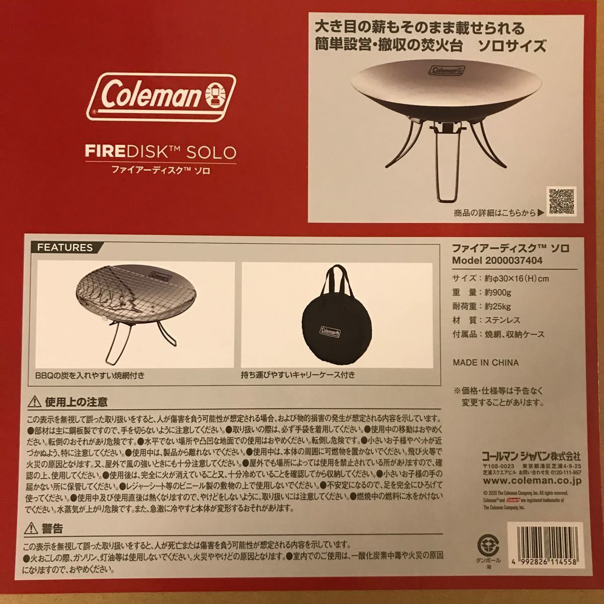 コールマン Coleman ファイアーディスクソロ『新品』