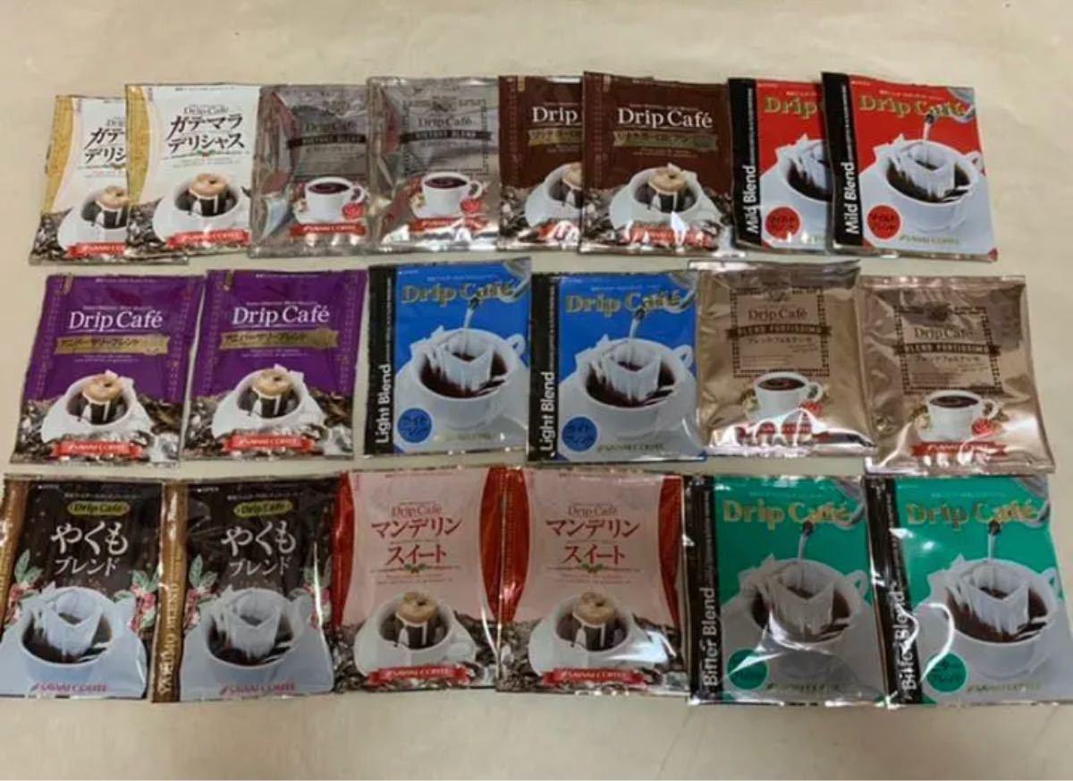 澤井珈琲 ドリップコーヒー 10種 20袋