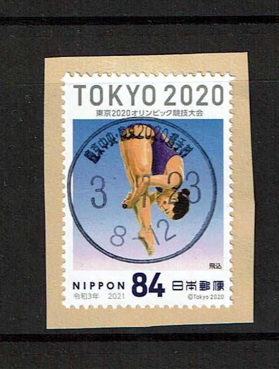 東京オリンピック 臨時分室印 東京2020選手村分室 開会式の日付 満月印 オリンピック84円切手に和文印