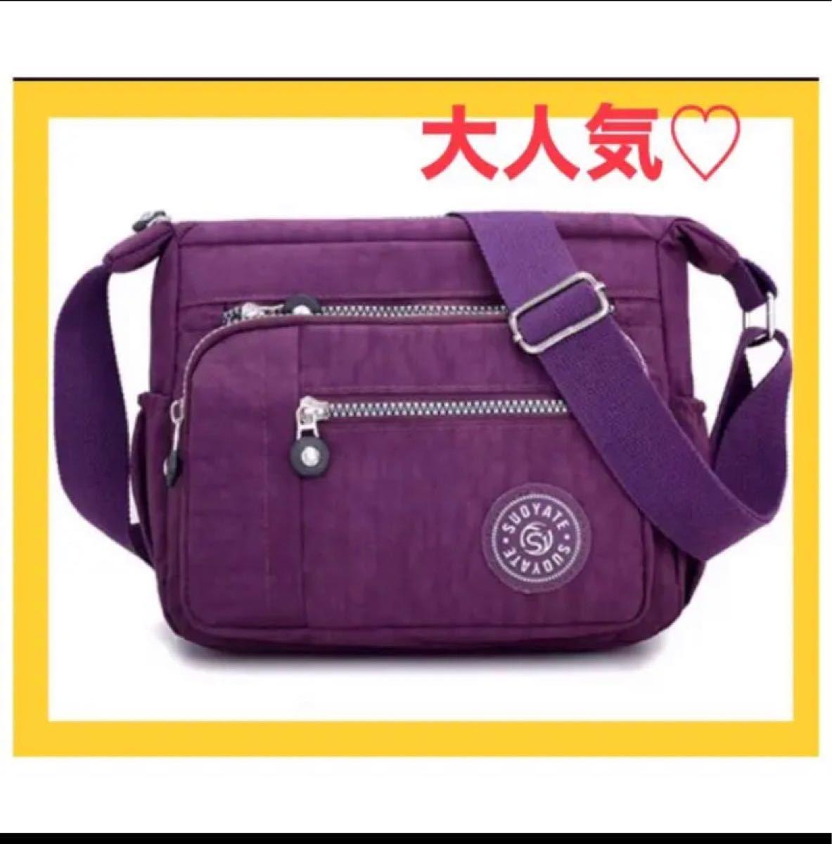 ショルダーバッグ ボディーバッグ 紫  レディースバッグ  マザーズバッグ iPad 斜めがけバッグ 軽量