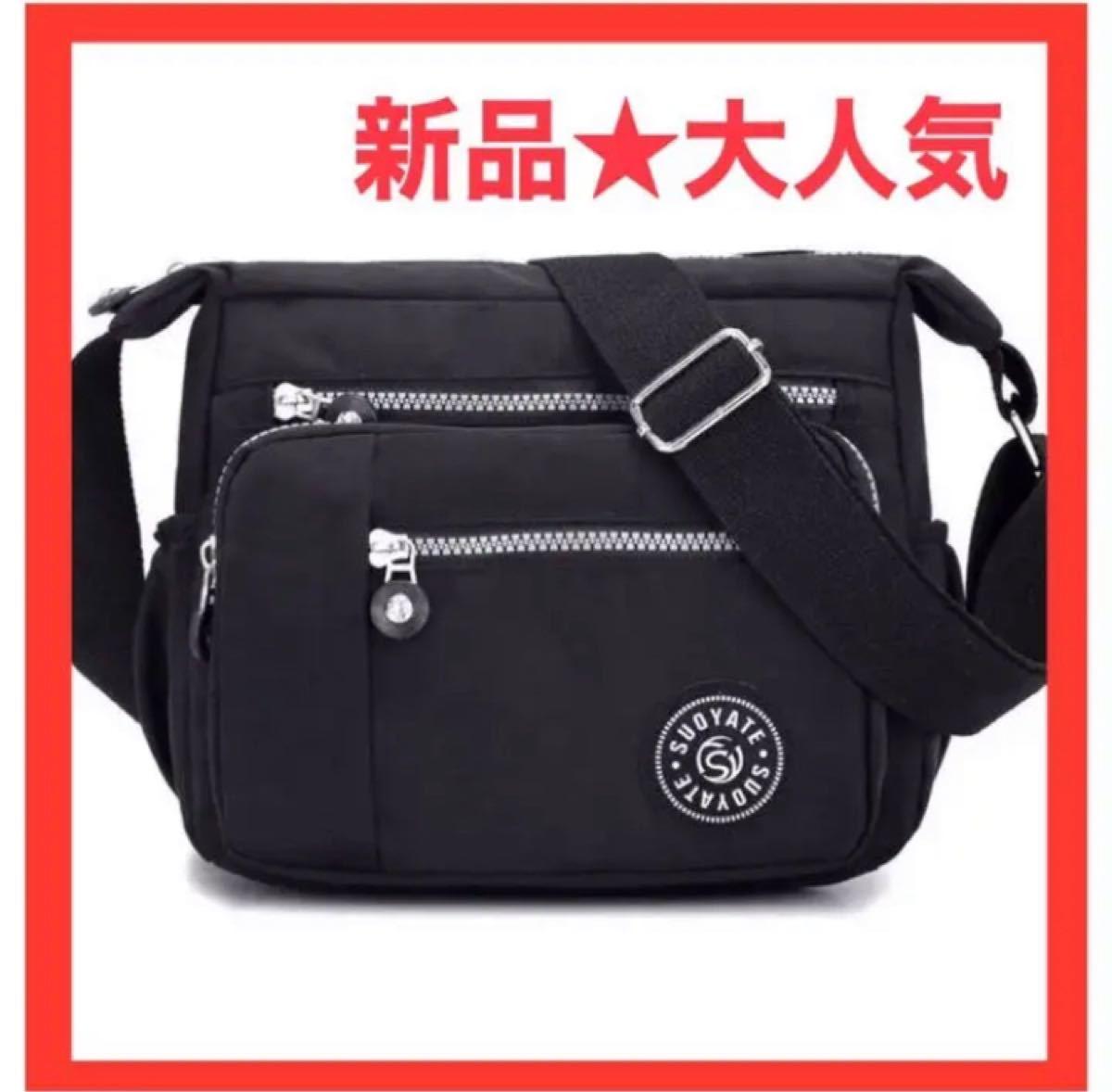 ショルダーバッグ 斜めがけ ボディーバッグ ブラック レディースバッグ 黒  斜めがけバッグ 軽量  トラベルバッグ