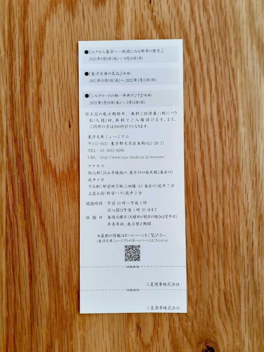 即決 最新*東洋文庫ミュージアム 招待券*2名様分 三菱商事 株主優待(1,800円相当) 2022.05まで♪送料無料_画像2