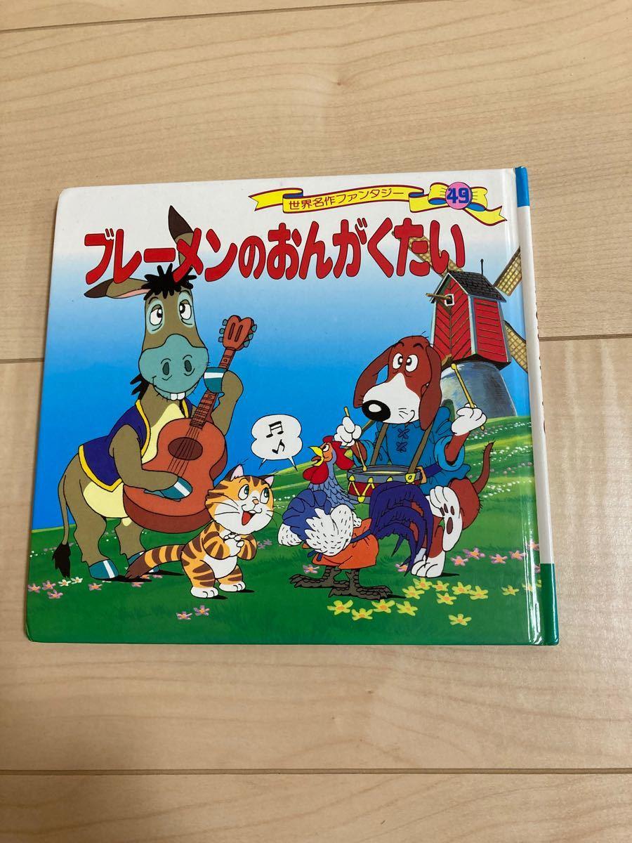 絵本 9冊セット 世界名作ファンタジー  名作アニメ絵本シリーズ ポプラ社