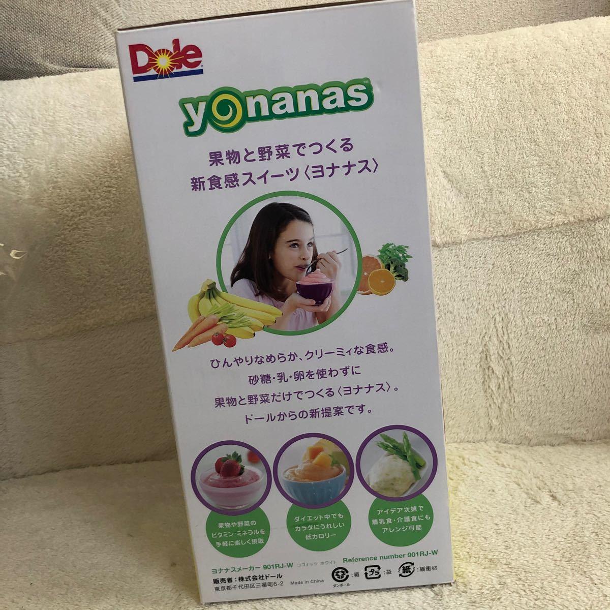 新品!!Dole yonanas ドールヨナナス ジュサー スムージー