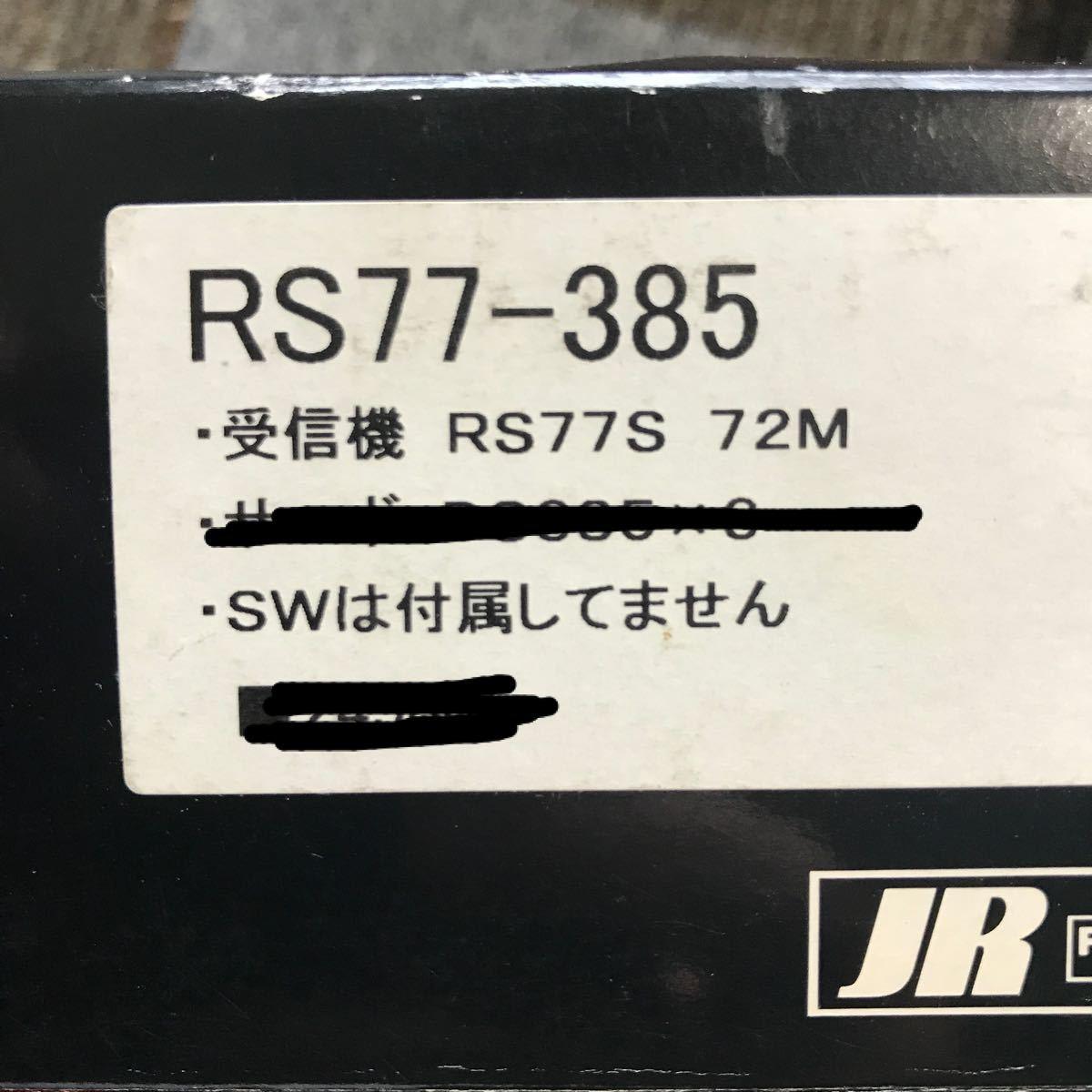 未使用 受信機 JR RS77S 72MHz シンセサイザー