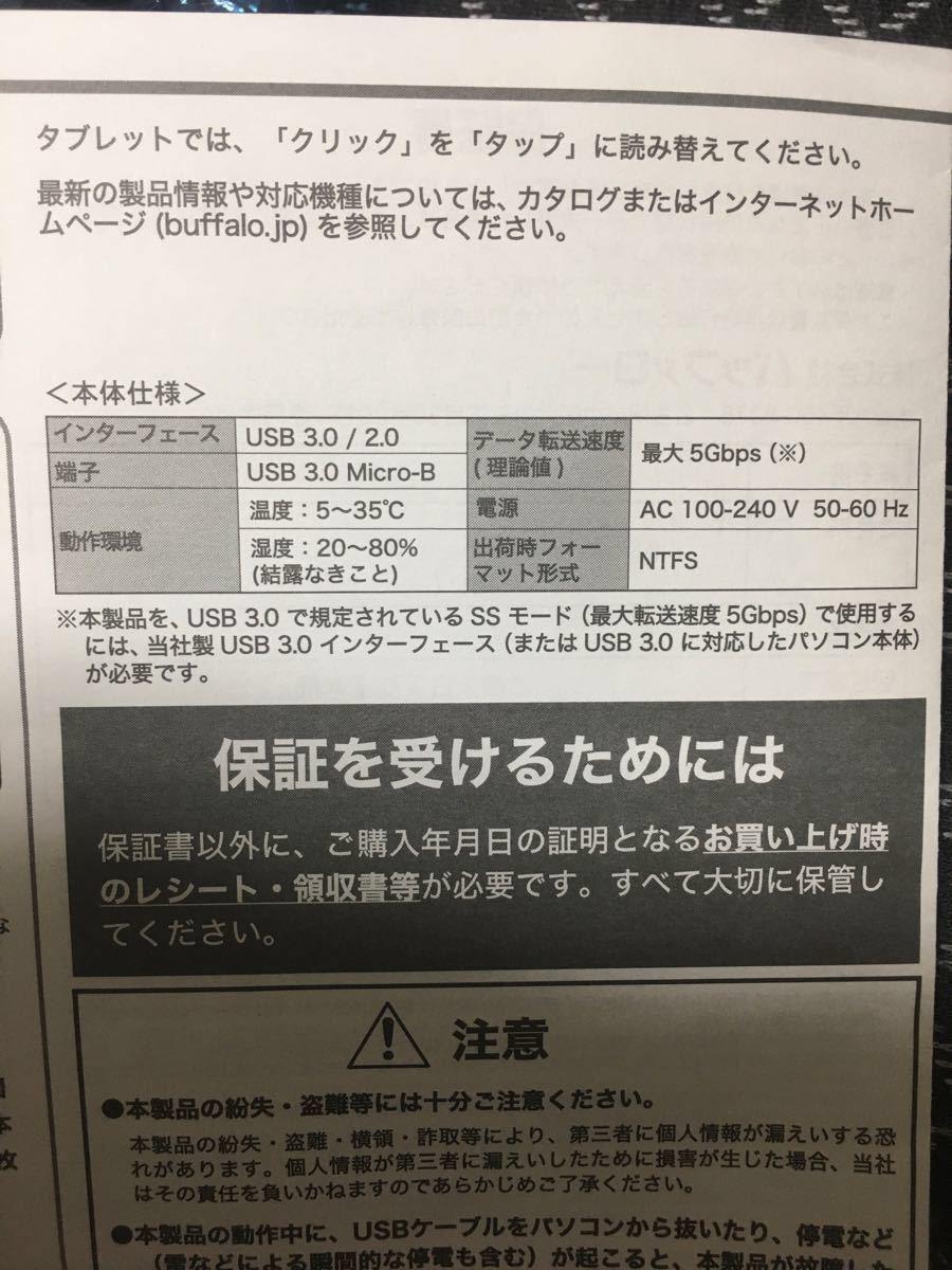 31日まで限定価格】テレビ録画対応外付けハードディスク 3TB BUFFALO HD-LC3.0U/N