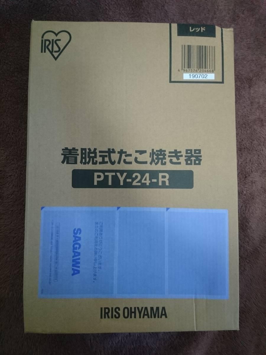 【新品未使用・未開封】 IRIS OHYAMA(アイリスオーヤマ) 着脱式たこ焼き器 PTY-24-R プレート丸洗いOK タコ焼き たこやき _画像1