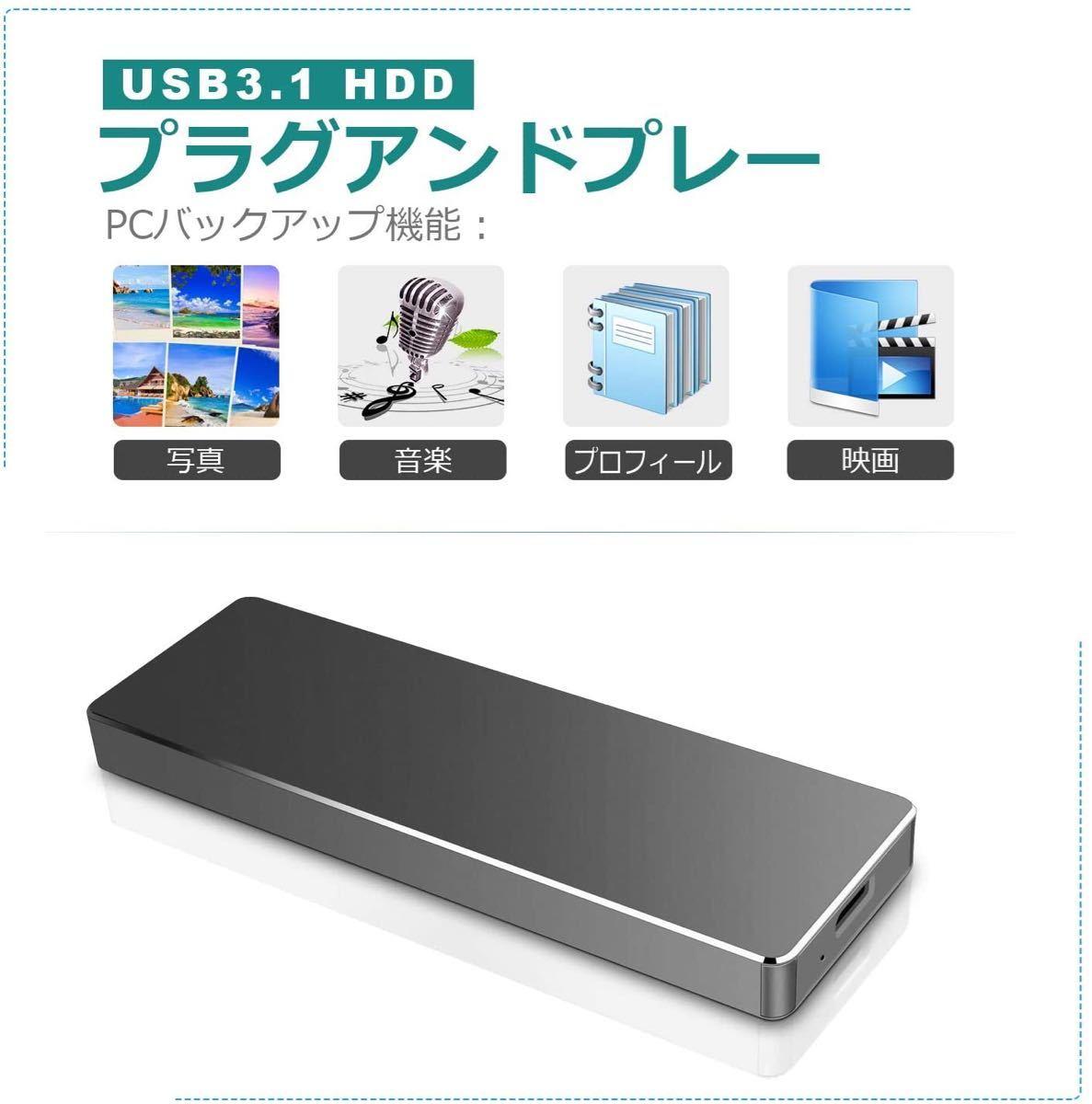 超薄型 外付けHDD ハードディスク ポータブルHDD外付けハードディス1TB赤
