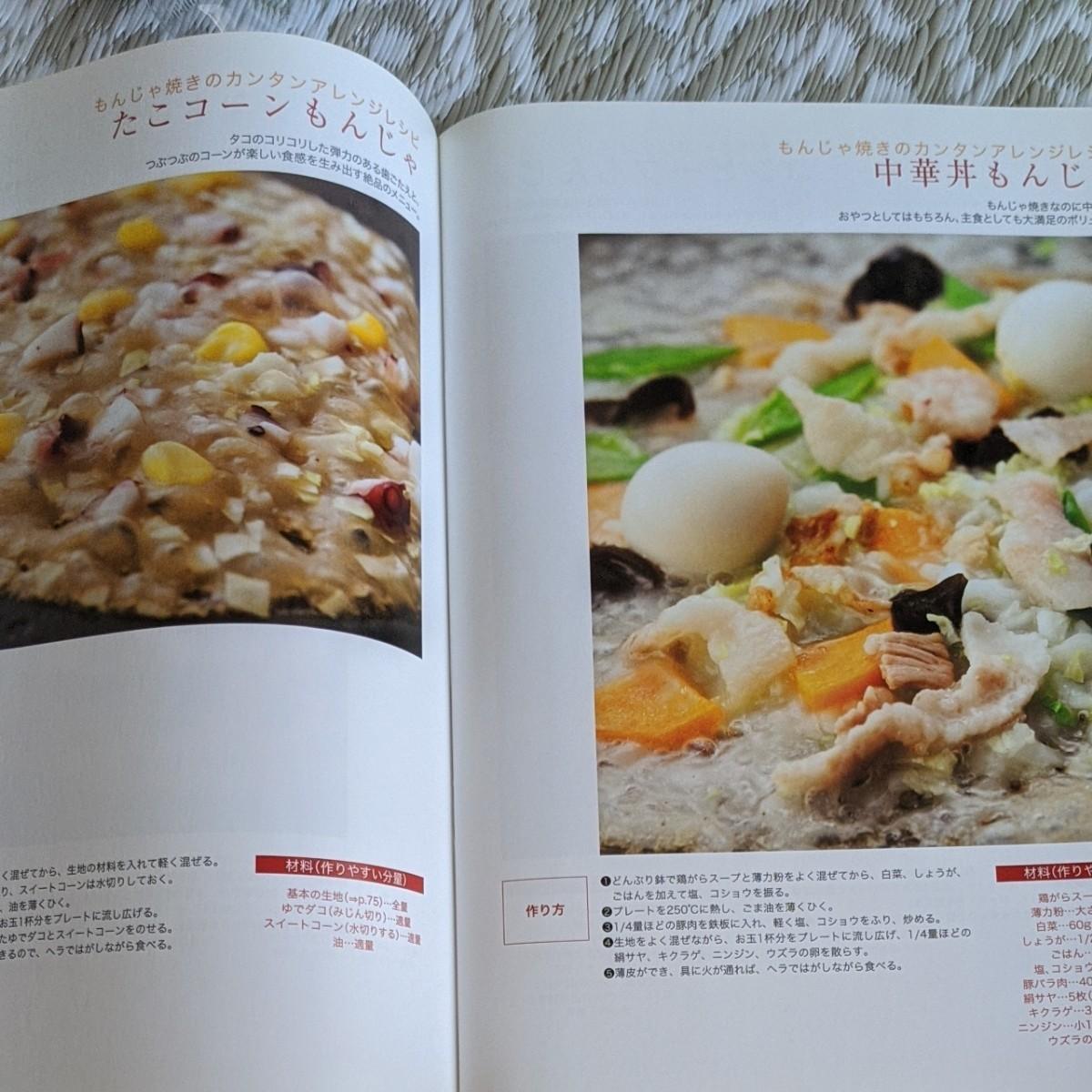料理本  クッキング本  鉄板  ホットプレート料理