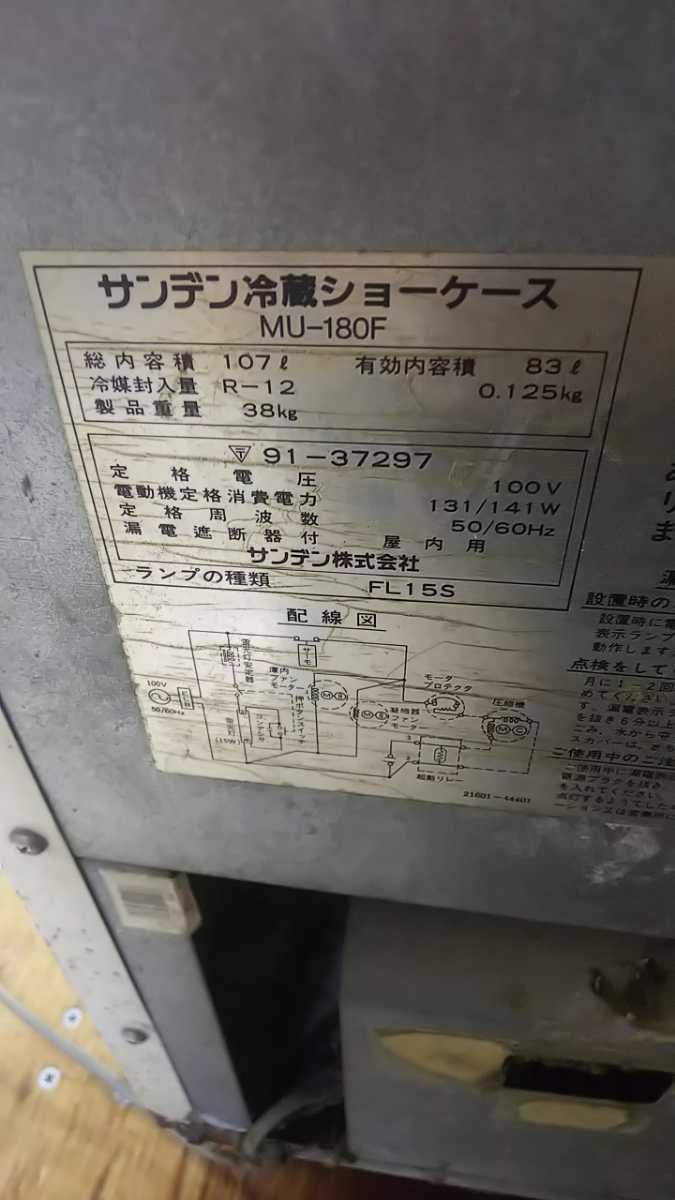 サンデン 冷蔵ショーケース MU-180F 中古現状品_画像7