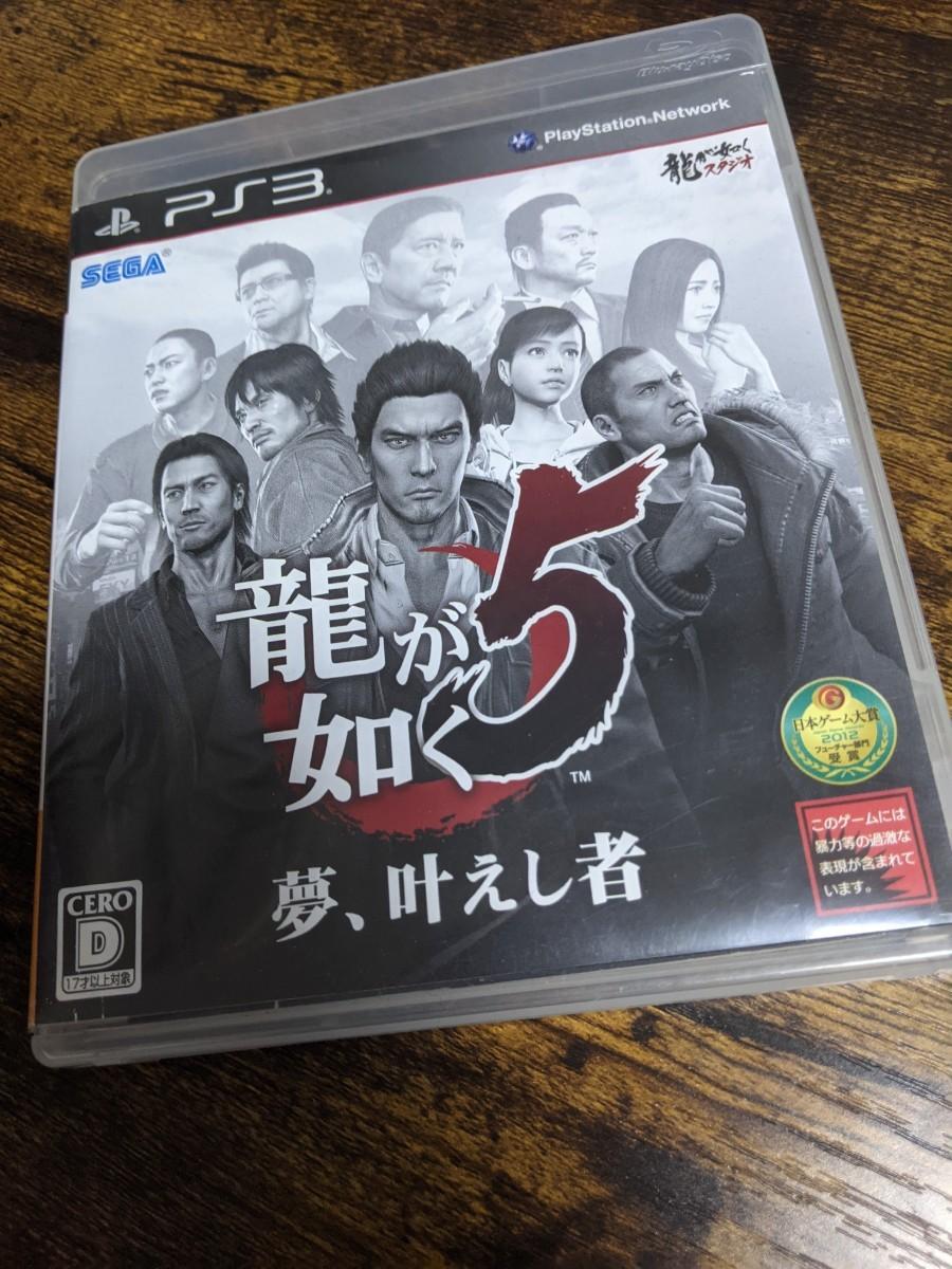 龍が如く5夢、叶えし者  PS3ソフト