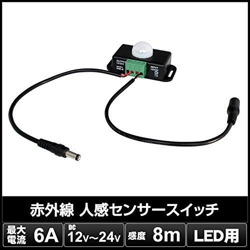 Kaito Denshi(海渡電子) LED用 赤外線 人感センサースイッチ ケーブル付き (DC12V~24V 6A)_画像2