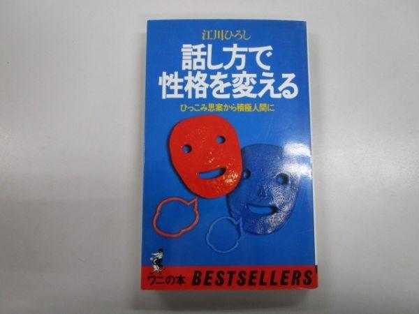 話し方で性格を変える 著・江川ひろし 1994年1月10日 86版 kkベストセラーズ m0307 OF-8_画像1