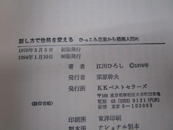 話し方で性格を変える 著・江川ひろし 1994年1月10日 86版 kkベストセラーズ m0307 OF-8_画像4