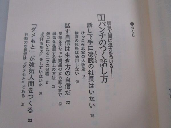 話し方で性格を変える 著・江川ひろし 1994年1月10日 86版 kkベストセラーズ m0307 OF-8_画像2