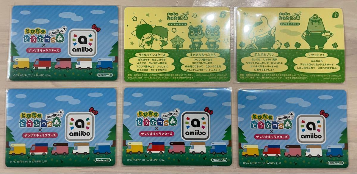 amiiboカード【サンリオキャラクターズコラボ】