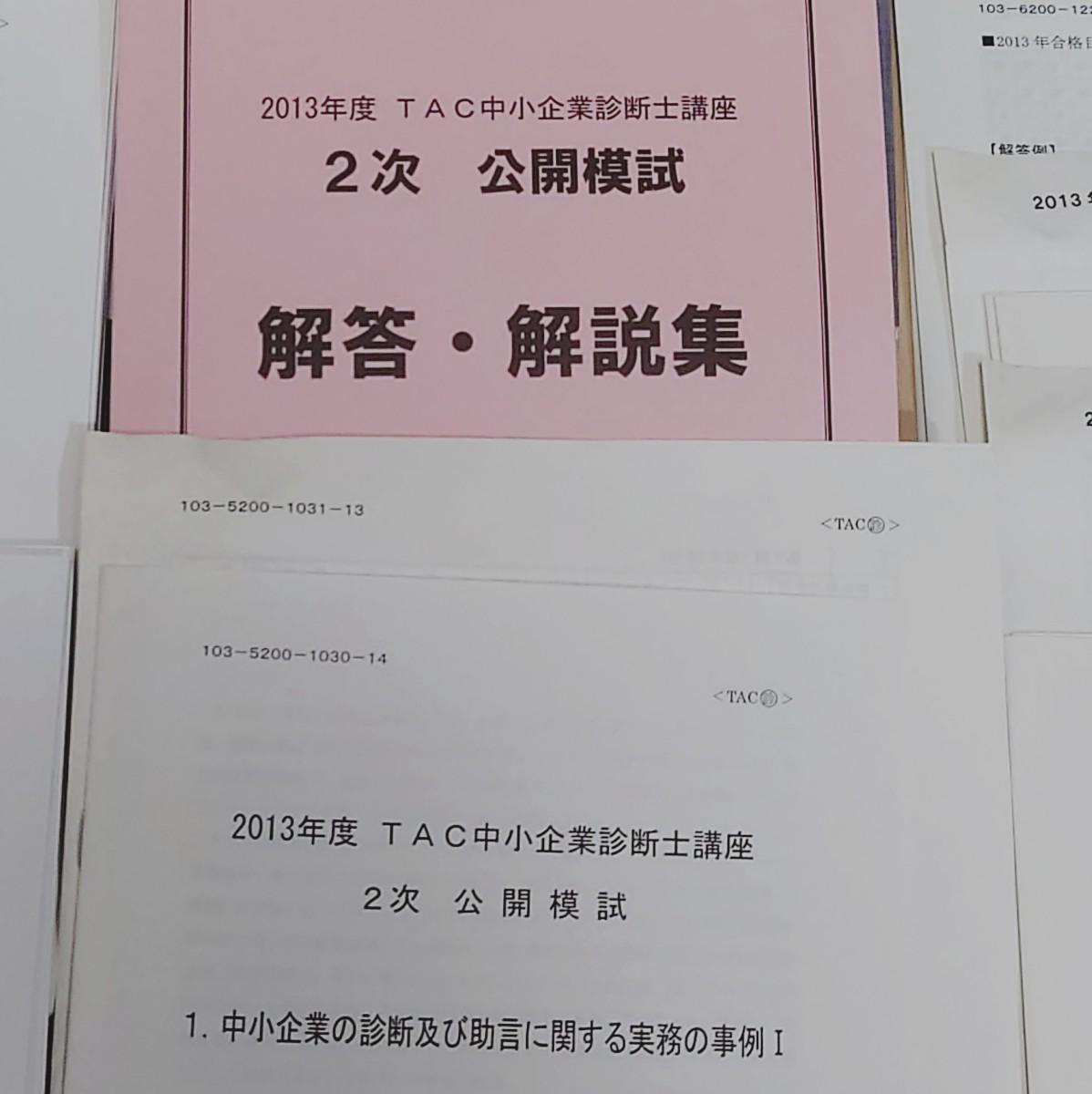 TAC 2013年度 2次試験対策 直前演習 公開模試 過去問題集 中小企業診断士