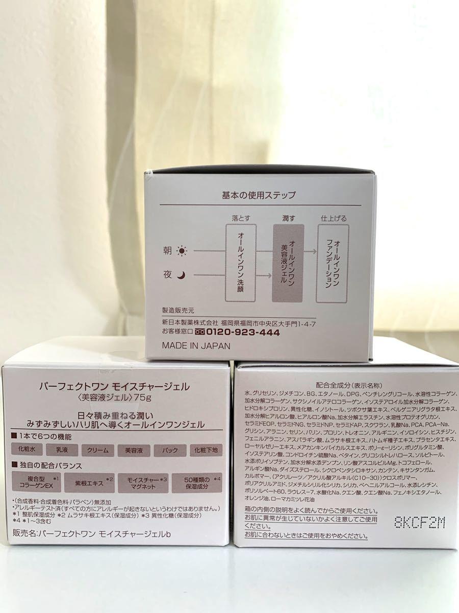 パーフェクトワン モイスチャージェル 75g 3個セット 新日本製薬