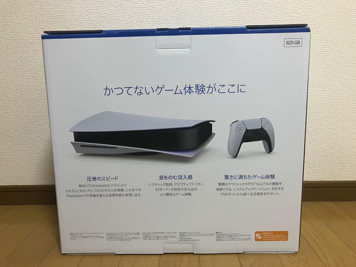 PlayStation5 本体 ディスクドライブ搭載モデル CFI-1000A 01新品未開封