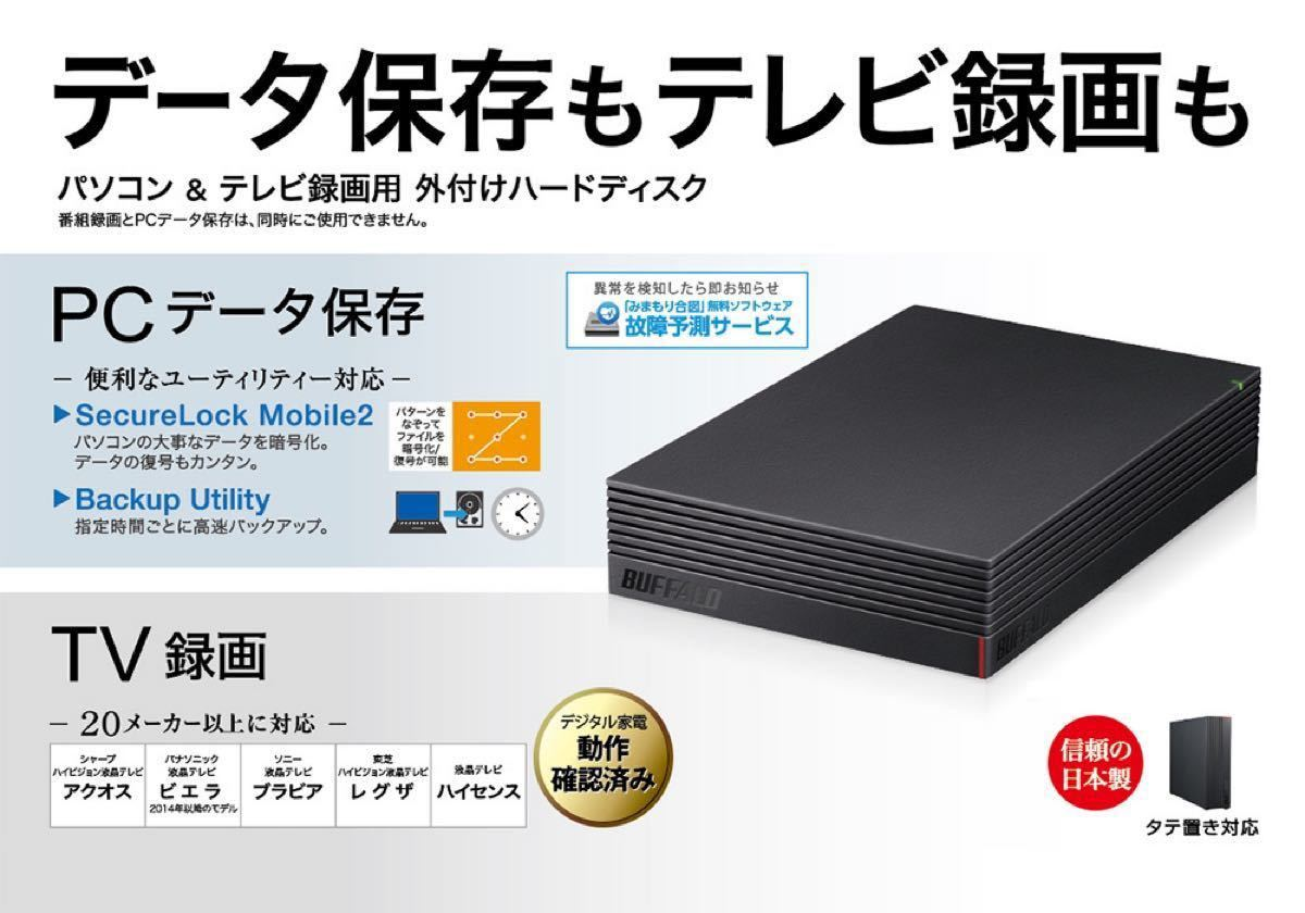 【3TB・30日保証】バッファローUSB3.2外付けHD★ HD-EDS3U3-BC★Win/Mac/テレビ録画PS4