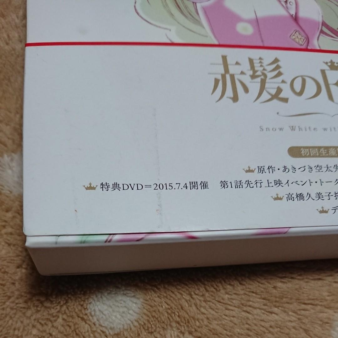 DVD 赤髪の白雪姫 Vol.1 初回生産限定版 [ワーナーブラザース]