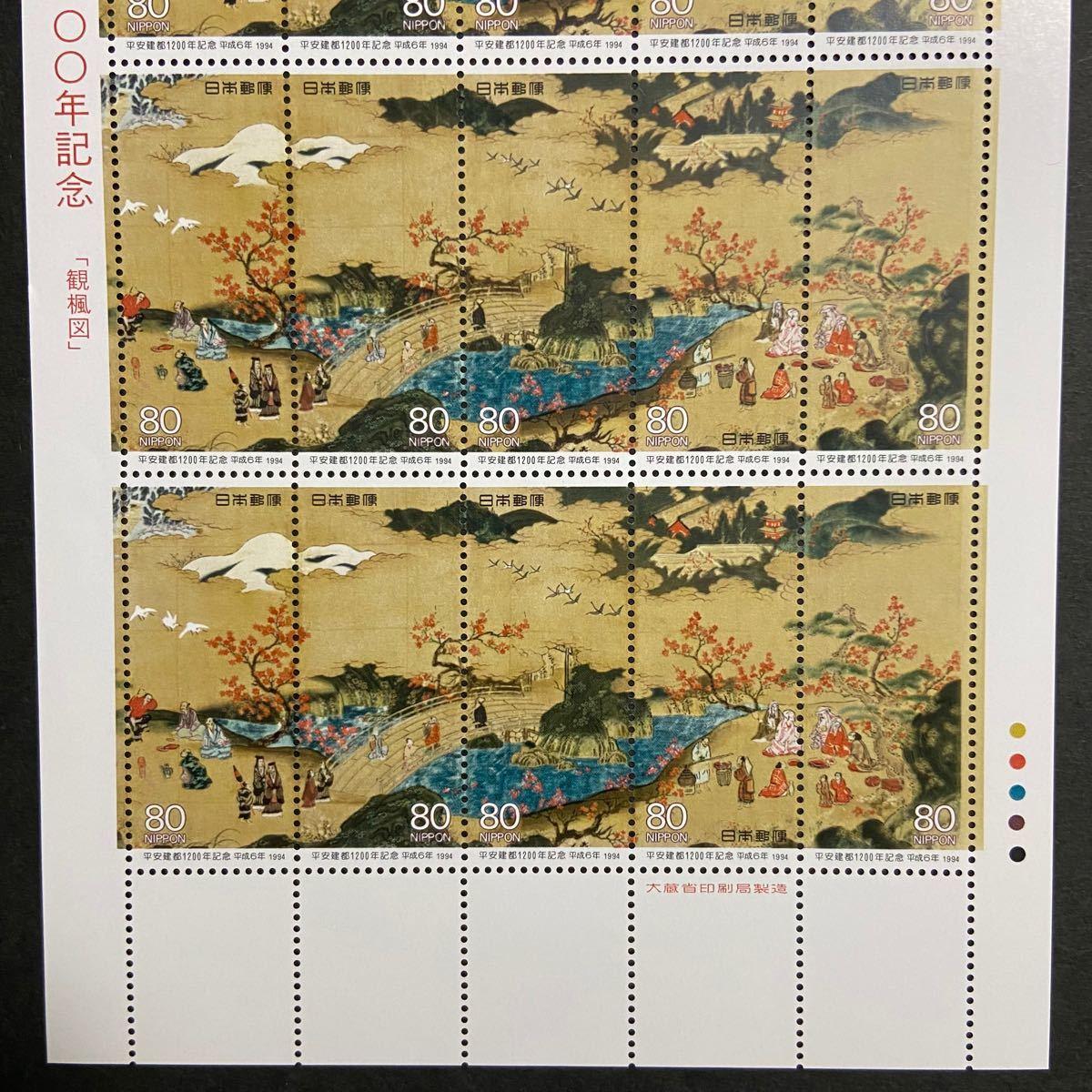 切手 シート 平安建都1200年記念 観楓図 1994年