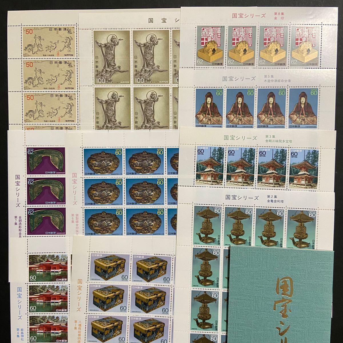 切手 シート 国宝シリーズ パンフレット付き