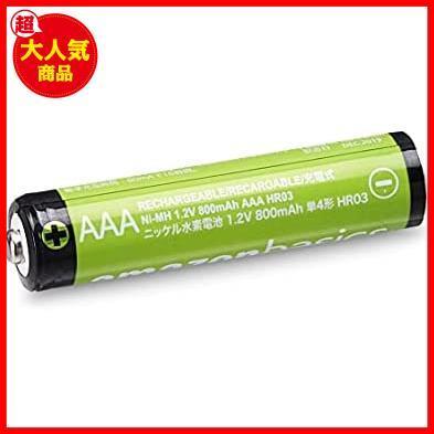 Amazonベーシック 充電池 充電式ニッケル水素電池 単4形4個セット (最小容量800mAh、約1000回使用可能)_画像3