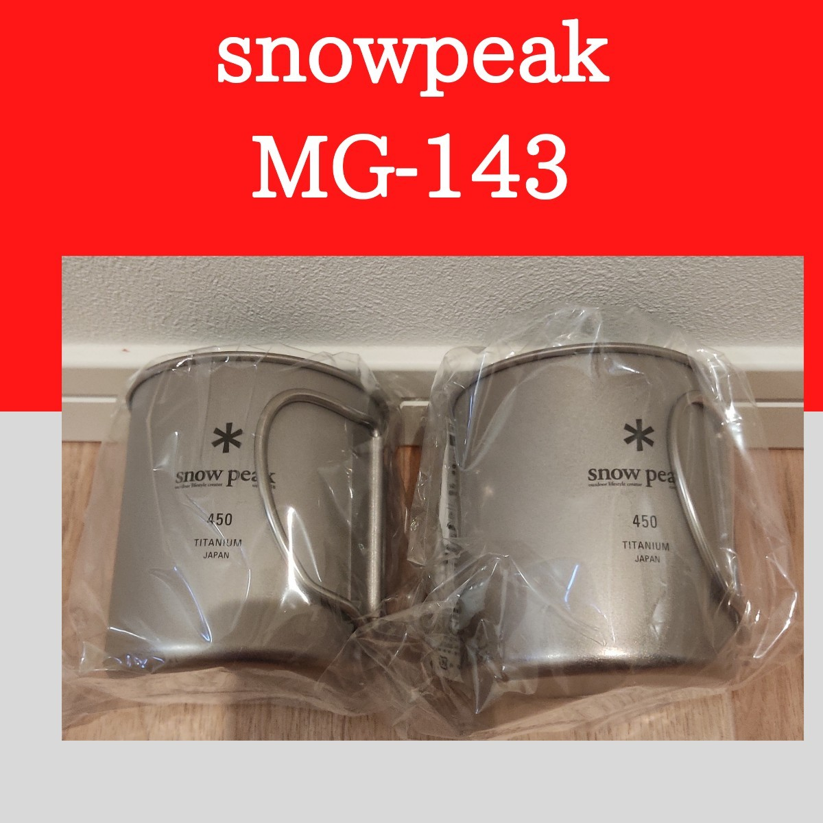 スノーピーク チタンシングルマグ MG-143  snow peak2個