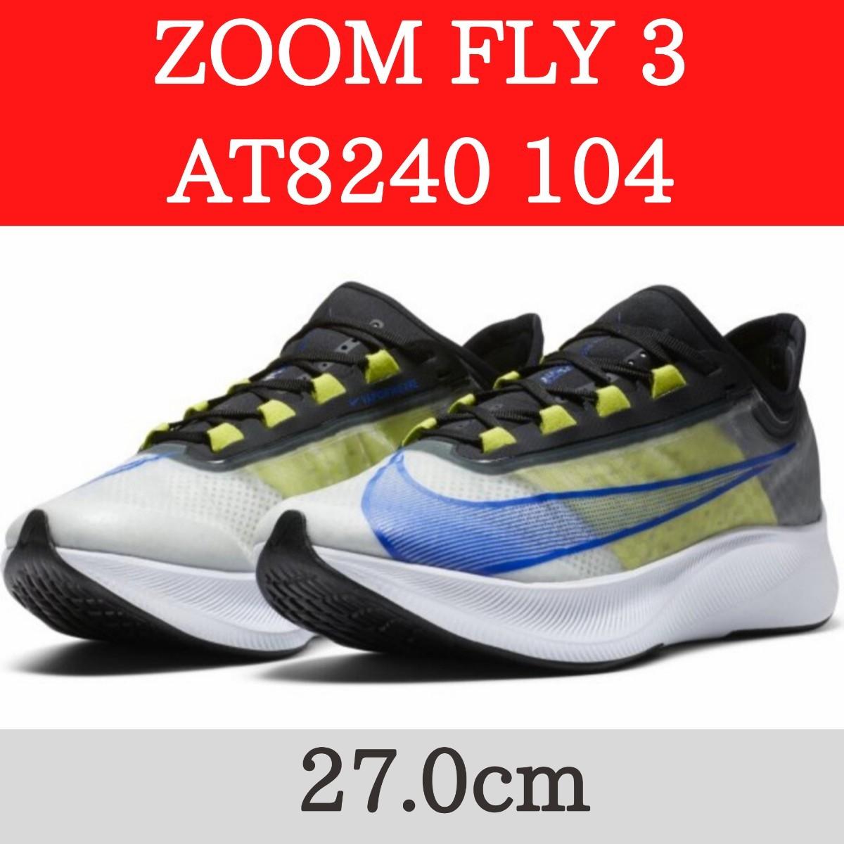 ナイキ ズーム フライ 3 ZOOM FLY 3 AT8240 104  ホワイト×ブルー 27.0cm