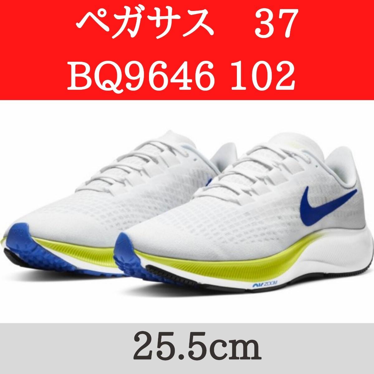 ナイキ エア ズーム ペガサス 37 AIR ZOOM PEGASUS 37 BQ9646 102 ホワイト×ブルー 25.5cm